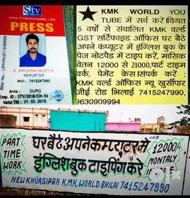 Data entry work Kmk world