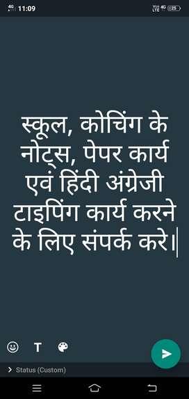 Typing works hindi english coaching instit. notes, skul questionpr cpc