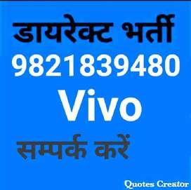 वीवो इंडिया लिमिटेड कम्पनी में जॉब करें बिना इंटरव्यू