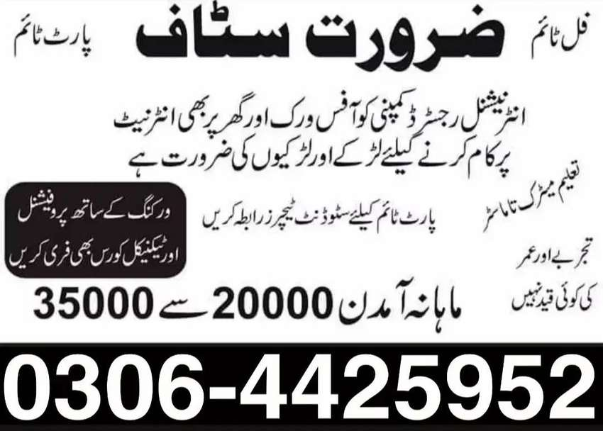 Part time, full time & Home Based Online Job for Males & Females 0