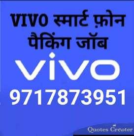 वीवो मोबाइल कम्पनी में जॉब हेतु कॉल करें 9717/873951