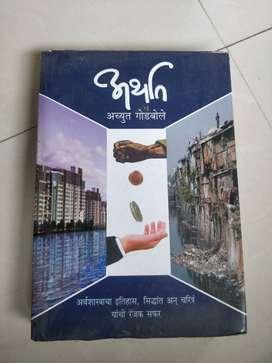 Arthat, marathi book