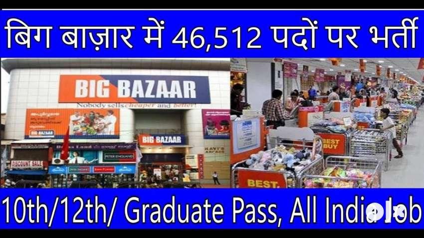 Bigbazaar process jobs- CCE & Back Office 0