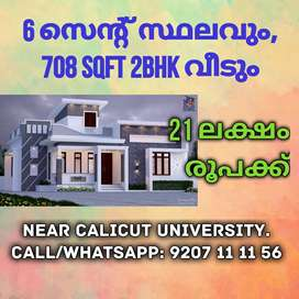 Rs.21 Lakhs(6Cent Plot+2BHK New House with All facilities)