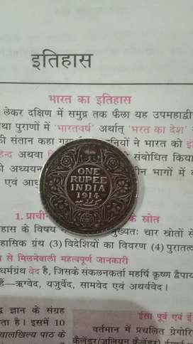One rupee with 1914