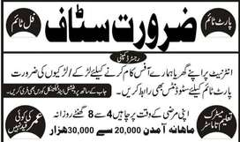 Male/Female Staff Required For Office work , Online Work , Home Base.