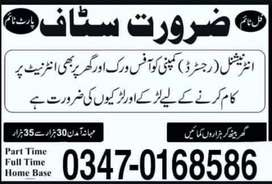 Male & female staff required (students & teachers)