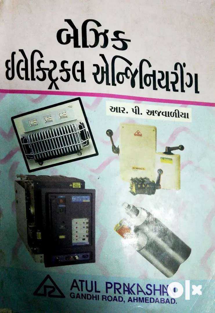 Basic electrical engineering book 0