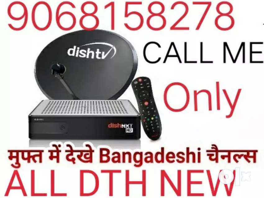 All DTH (90681582.78) now call me 0