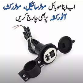 Bike Charger For Mobile