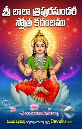 Sri Bala Tripurasundari Stotra Kadambam శ్రీ బాలా త్రిపురసుందరీ