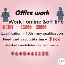 Office work not a field work