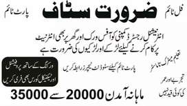 female  and male job avilable in lahore part time and full time