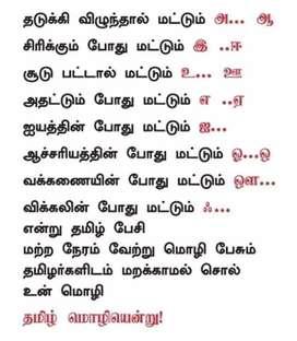 I am a tamil teacher