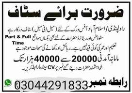 Male and female staff required office base ( student aur teacher )