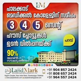 House plots available near to palakkad medical college