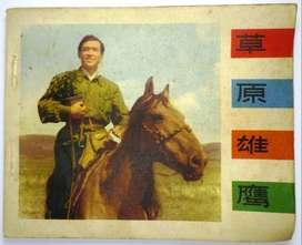 Komik Retro -  Komik Cina Kuno - 2