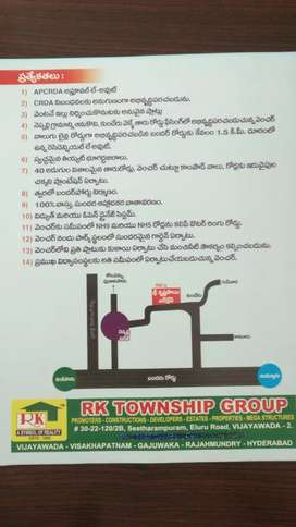 NEPPALLI  C R D A LAYOUT PLOTS AVAILABLE NEAR TO BANDAR ROAD.