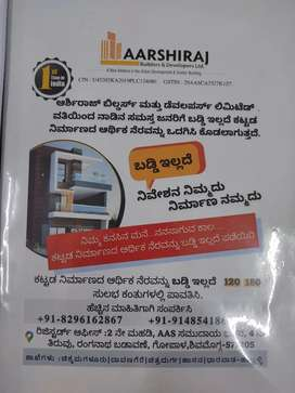 Construction your dream home on your own site in 0% interest rate