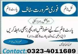 Matric & Inter student full time/part time online work