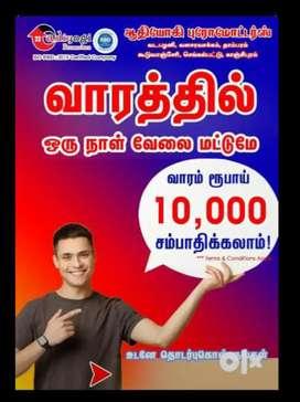 Tamil voice process