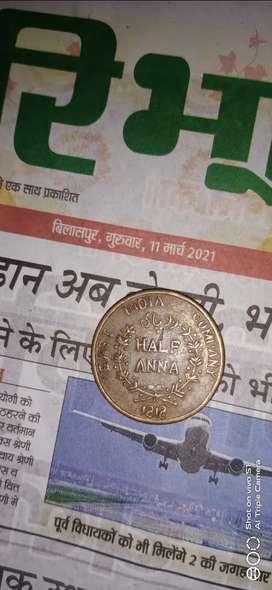 Old half anna coin 2 hundred year old hanuman bhagwan ji  back side