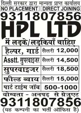 HPL Company jobs opning