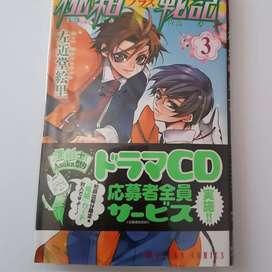 Komik Text Jepang Preloved Momogumi Plus Senki Vol 3