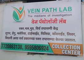 VEIN PATHOLOGY LAB COLLECTION CENTRE