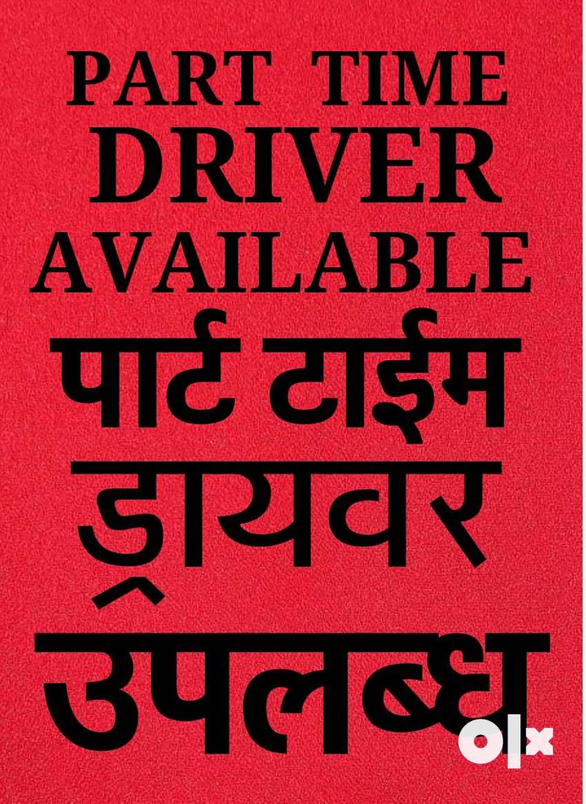 PART TIME DRIVER AVAILABLE 0