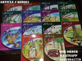 Qasas Ul Quran for Young Readers with Word Meanings