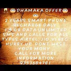 SMART PHONE RECHARGE DHAMAKA OFFER