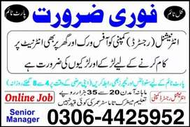 Jobs (Part Time/ Full Time /Home Based Online Job For Males / Females)
