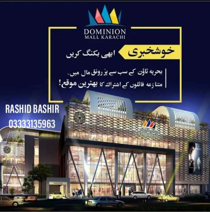 DOMINION SHOPING MALL 0
