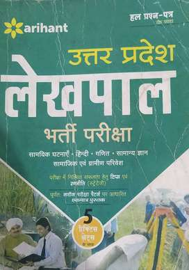 Up Lekhpal competitive book with practice set, ARIHANT
