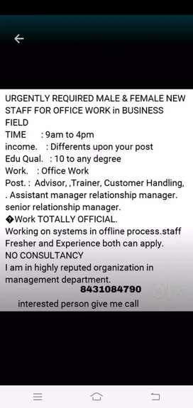 Supervisor /relationship manager