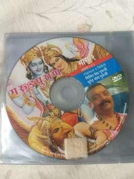 Garud Puran CD गरूड पुराण