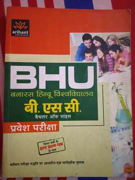 ARIHANT BHU BSc prepration book with solved papers