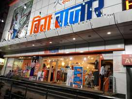 Urgent Hiring in Big Bazaar Shopping Mall