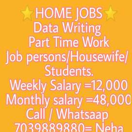 part time home job