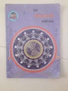 Hindi lokvani textbook of 10th standard