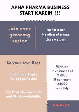 Apna Pharma business start karein