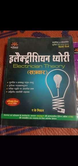 Iti electrician trade books