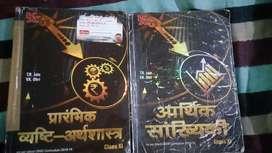 Class 11 economics two books