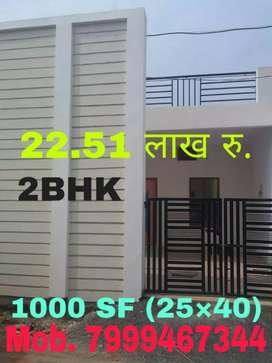 मकान मात्र 22.51000 लाख रु.