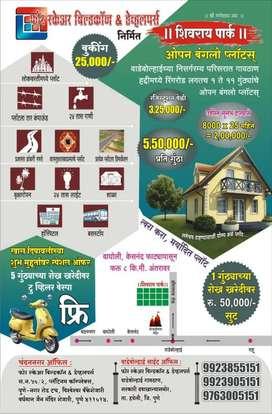 R zone plots for sale at wagholi (wadebolhai )