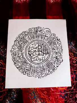 Arabic callygraphy  with frame included