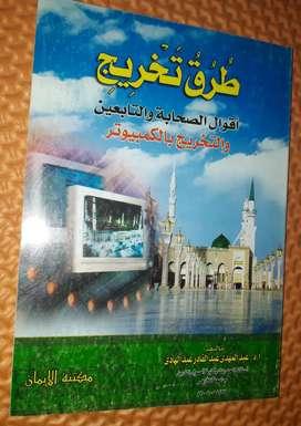 Buku takhrij aqwal sohabah, wa takhrij bi komputer