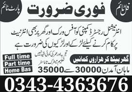 Online/Part Time Job In Lahore Male/Female/Student Golden Opportunity