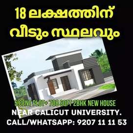 5 Cent Plot + 708 Sqft 2 BHK New House For 18 Lakhs